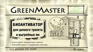 """Биоактиватор """"Greenmaster"""", для дачных туалетов и выгребных ям, 30 г"""