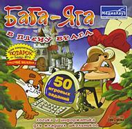 Баба-Яга: В плену врага. Информатика