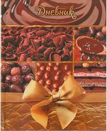 Hatber Дневник школьный Шоколадное настроение
