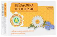 "БАД ""Звездочка-Прополис"", ромашка-чабрец, 18 таблеток для рассасывания"