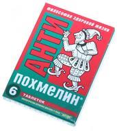 """Антипохмелин """"Антип"""" таблетки 0,5г №6"""