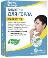 """Арома Эвалар Таблетки для горла """"При простуде"""", 40 таблеток для рассасывания"""