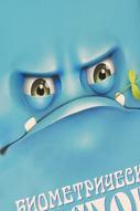 "Обложка на паспорт Эврика ""№241 Биометрический"", цвет: голубой. 96039"
