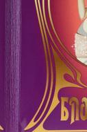 """Обложка на паспорт Эврика """"№238 Гламурная Блондинка"""", цвет: черный, красный, желтый. 96036"""