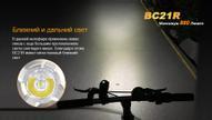 """Фонарь велосипедный Fenix """"BC21"""", цвет: черный"""