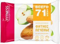 """Печенье низкокалорийное """"Fitness кондитерская"""", яблоко, 400 г, 10 упаковок"""