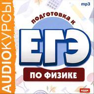 Аудиокурсы. Подготовка к ЕГЭ по физике (mp3)