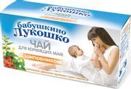 Бабушкино Лукошко Для кормящих мам чай травяной с шиповником в пакетиках, 20 шт