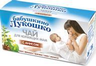 Бабушкино Лукошко Для кормящих мам чай травяной с анисом в пакетиках, 20 шт