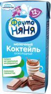 ФрутоНяня коктейль молочный шоколадный с 12 месяцев, 0,2 л