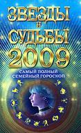 Самый полный семейный гороскоп 2009. Звезды и судьбы