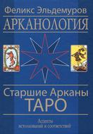 """Книга """"Арканология. Старшие Арканы Таро. Аспекты истолкований и соответствий"""""""