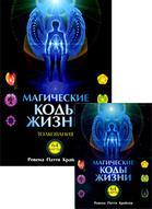 Магические коды жизни. Толкования (+ 64 карты)